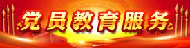 信阳党员教育网